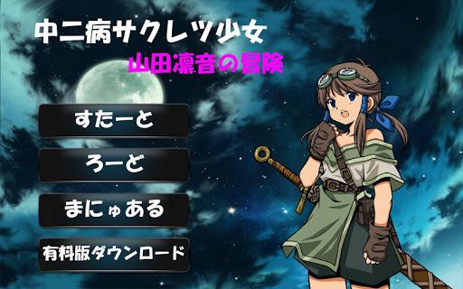 RPG脱出ゲーム 中二病サクレツ少女 無料版