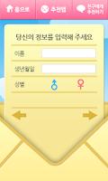 Screenshot of 천국에서 나에게로 온 편지- Heaven send me