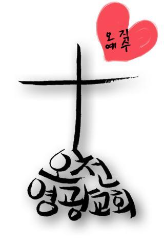 오천영광교회