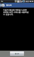 Screenshot of MDM Installer