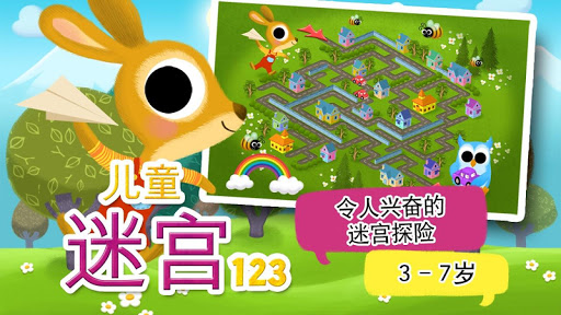 儿童迷宫 123 免费版
