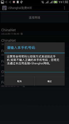 i-Shanghai免费Wifi 上海免费WLAN