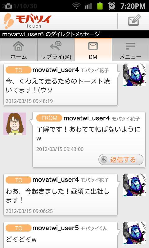 モバツイtouch ( Twitter ツイッター )- screenshot
