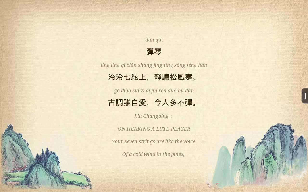 chinese poems classic android apps on google play chinese poems classic screenshot buycottarizona