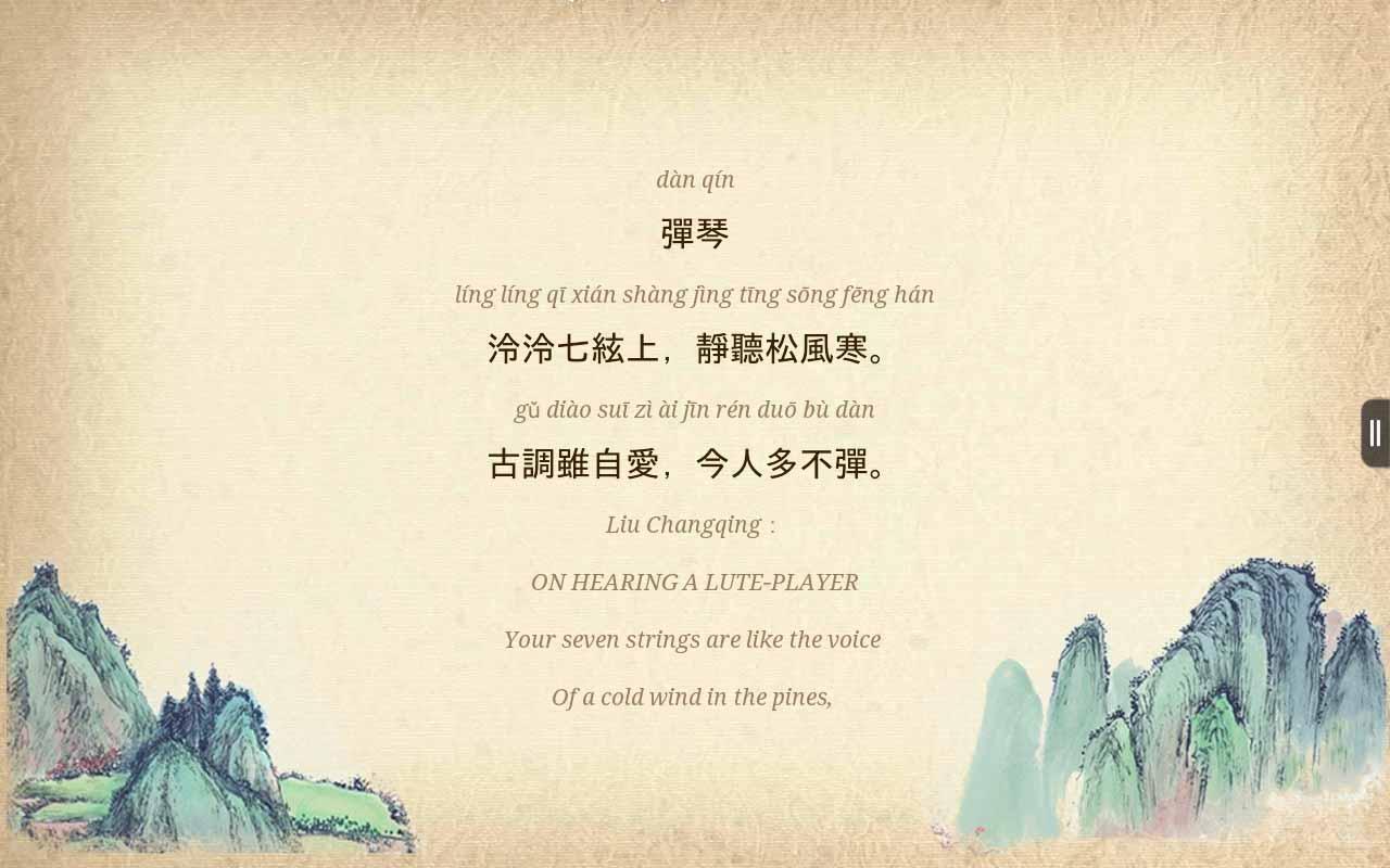 唐詩古韻 Chinese Poems Classic Android Apps On Google Play