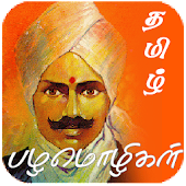 Tamil Proverbs Offline Free