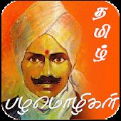 TNPSC Tamil
