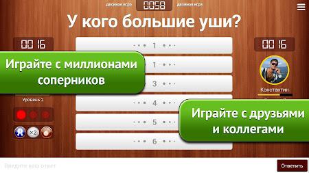 100 к 1 - викторина с друзьями 1.2 screenshot 639182