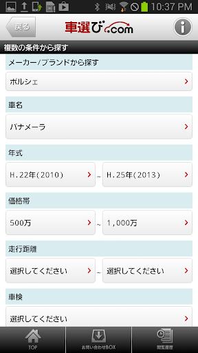 玩購物App|車選び.com - 中古車検索アプリ免費|APP試玩