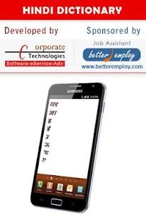 English Hindi Dictionary  Free- screenshot thumbnail
