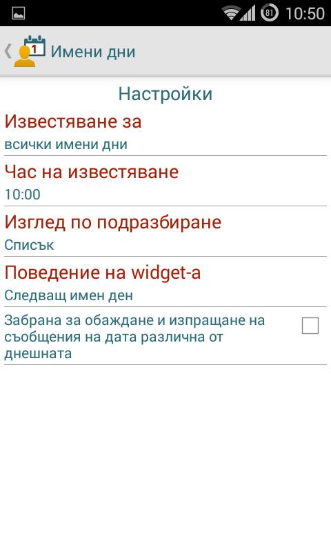 Имени дни - screenshot