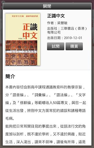 玩書籍App|ORG超閱網免費|APP試玩