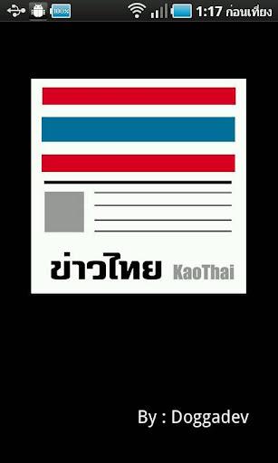 ข่าวไทย KaoThai