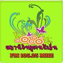 คนรักถิ่น เรดิโอ FM105.25 MHZ