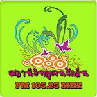 คนรักถิ่น เรดิโอ FM105.25 MHZ icon