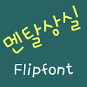 JJmentalloss™ Korean Flipfont icon