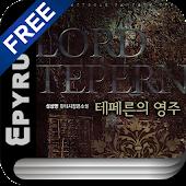 [판타지]테페른의 영주 1-에피루스 베스트소설