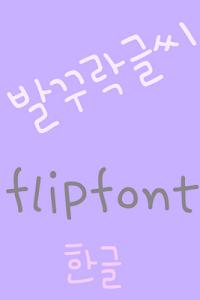 365발꾸락글씨™ 한국어 Flipfont 이미지[2]