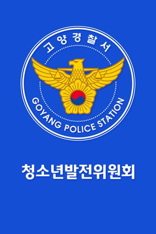 고양경찰서 청소년발전위원회