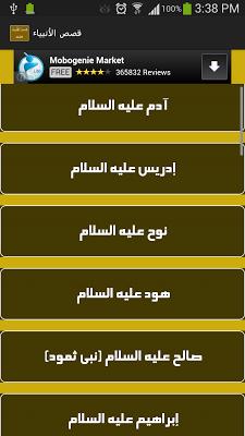 قصص الأنبياء - screenshot