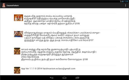 Dayasathakam Tamil