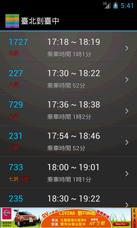 雙鐵時刻表(台灣最多人使用) - screenshot