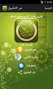 القرآن الكريم - توفيق الصائغ- screenshot thumbnail