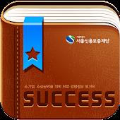 서울신용보증재단 사보 SUCCESS