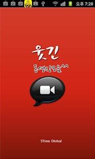 웃긴동영상모음-개그콘스트,컬투쇼,자기야,흥해라흥 - screenshot thumbnail
