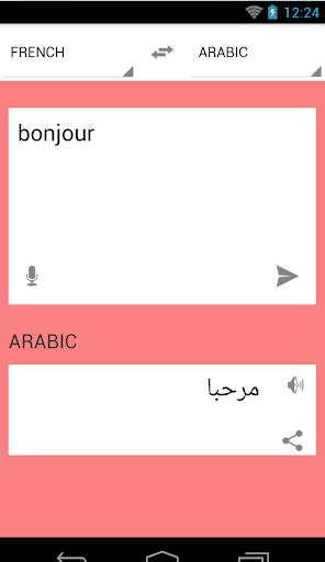 المترجم الفوري
