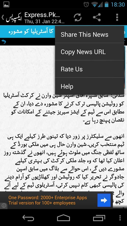 Express.Pk RSS Reader - screenshot