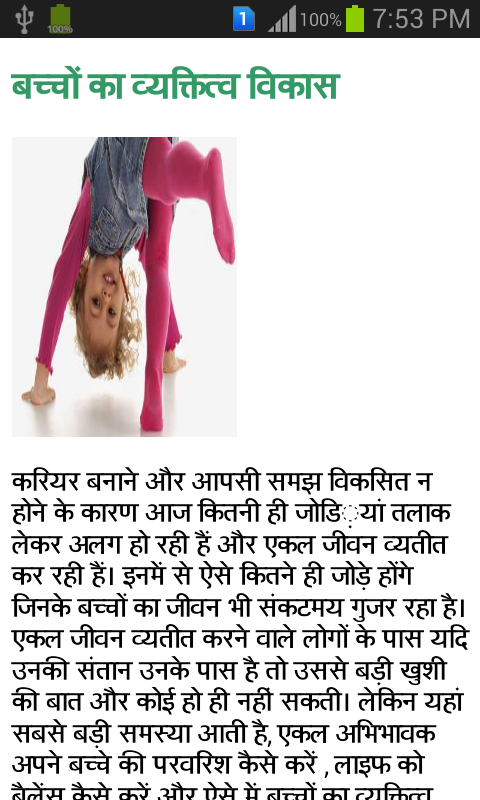 Parenting tips hindi winter
