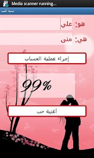 نسبة الحب - Love Calculator - screenshot thumbnail
