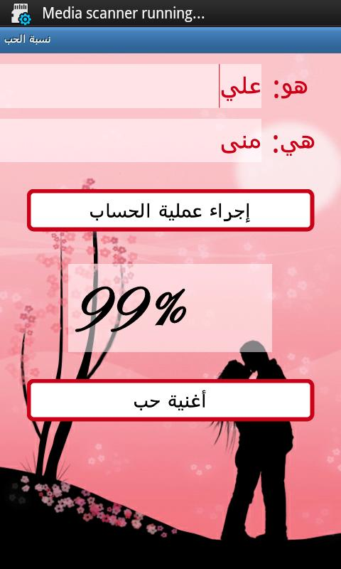 نسبة الحب - Love Calculator - screenshot