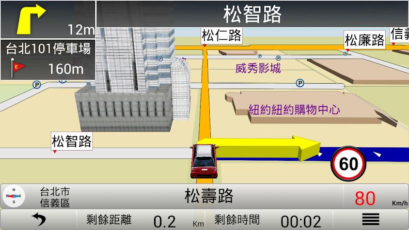 導航PAPAGO! Taiwan by GOLiFE PRO Screenshot
