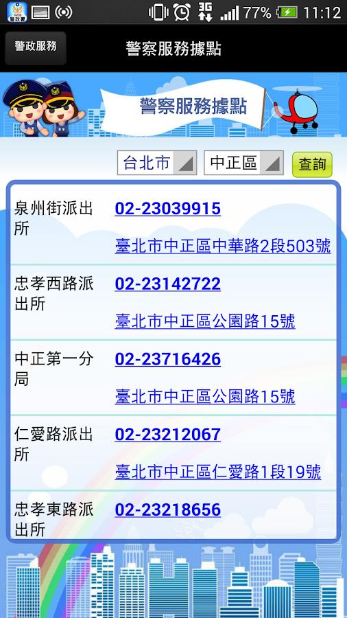 警政服務 - screenshot