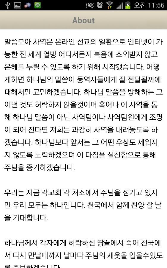 말씀모아- screenshot