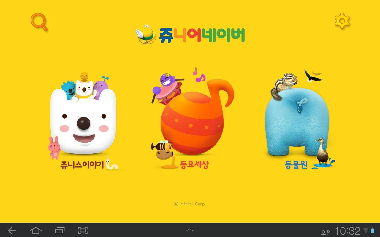 쥬니어 네이버 for Tablet - screenshot
