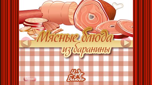 Мясные блюда из баранины