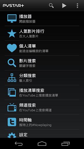 PVSTAR+ YouTube Music Player