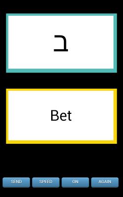 Hebrew alphabet study - screenshot