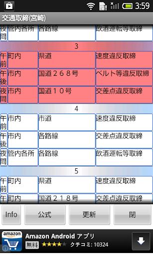 application dua not found - 玩免錢App