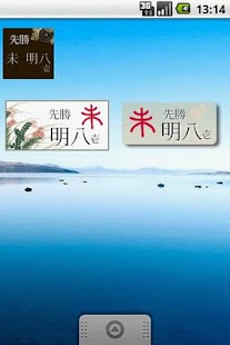 江戸時刻君lite- screenshot thumbnail