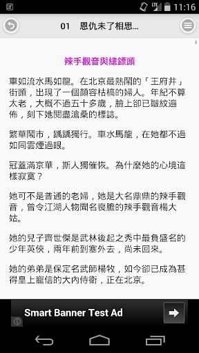 【免費書籍App】絕塞傳烽錄-APP點子