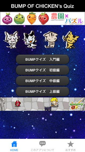 BUMP OF CHICKEN's Quiz [非公式]