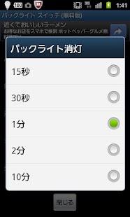 玩免費商業APP|下載バックライト スイッチ (無料版) app不用錢|硬是要APP
