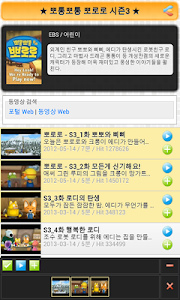 일심키즈TV screenshot 1