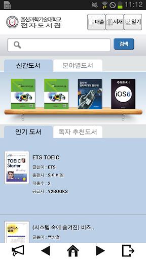 Y2Books UNIST 전자도서관