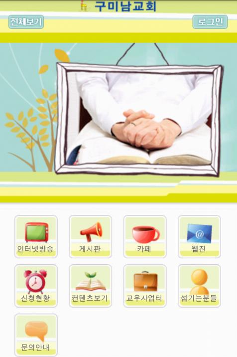 구미남교회 - screenshot