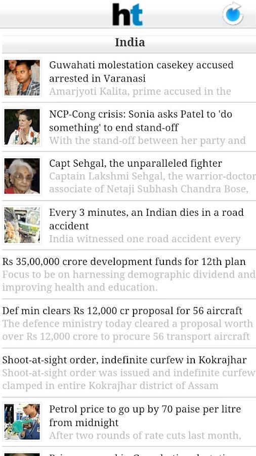 Hindustan Times Reader - screenshot